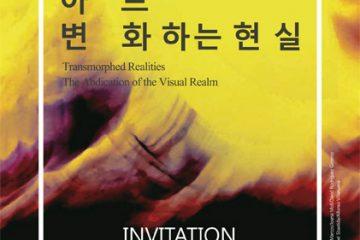Realidades Transmutadas_Exhibición de Arte de los Nuevos Medios de España en Seoul [South Korea] 2016, 9-09/28-09